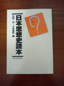 日本思想史読本