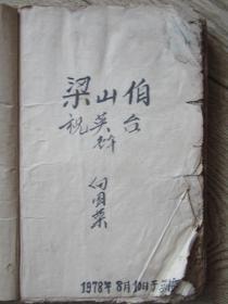 向国荣手抄本:梁山伯与祝英台[唱词]