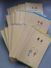民国课本精选晨诵、午读、暮省全三种30册合售