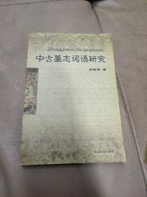 《中古墓志词语研究》03年1版1印1000册,赠送本