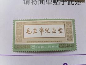 J22毛主席纪念堂。英明领袖华主席为毛主席纪念堂亲笔题词。2一2