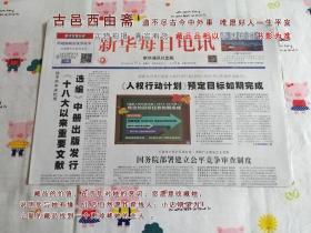 新华每日电讯2016年6月15日