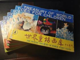 世界童话画库(1~6册全) 书名题字:严文井