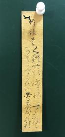 日本回流字画  色纸 短册  1508