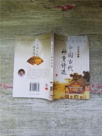 课外必读推荐丛书 第三辑 中国古代神童诗选【馆藏】