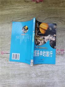 航空航天知识丛书 太阳系中的旅行【馆藏】