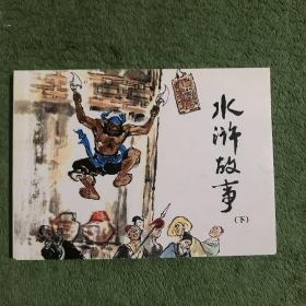 连环画:水浒故事(下)