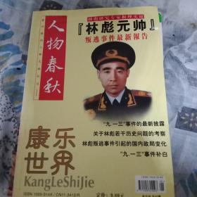 人物春秋(林彪元帅)