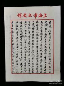 上海文史馆长王国忠信札