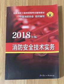 2018年版消防安全技术实务 9787512913349