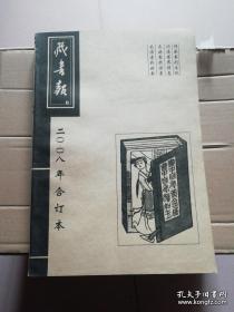 藏书报2008年合订本(全新未用)