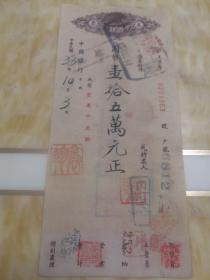 民国支票 中国银行 14