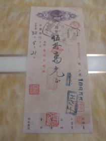 民国支票 中国银行 10