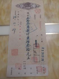 民国支票 中国银行 8