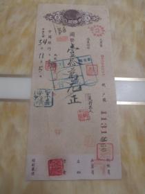 民国支票 中国银行 5