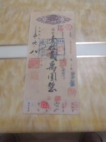 民国支票 中国银行 3