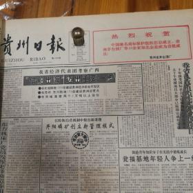 热烈祝贺中国驰名商标保护组织在京成立,贵州茅台酒厂等40余家知名企业成为首批成员!《贵州日报》