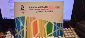 北京2008年奥运会倒计时100天纪念邮票