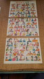 游戏牌-新白娘子传奇大张(75张小牌)