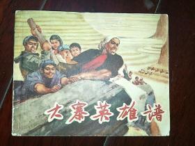 老版连环画――大寨英雄谱。1965年一版一印。