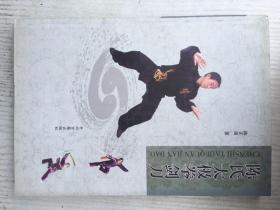 陈氏太极拳剑刀