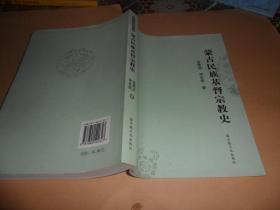 蒙古民族基督宗教史 (宝贵贞、宋长宏  著)  正版现货
