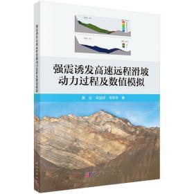 强震诱发高速远程滑坡动力过程及数值模拟