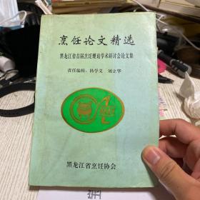 烹饪论文精选- 黑龙江省首届烹饪理论学术研讨会论文集