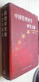 中国管理科学研究文献 .第三卷【精】卢继传  主编