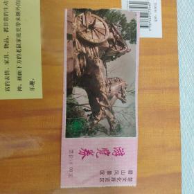 磨山风景区 游览券