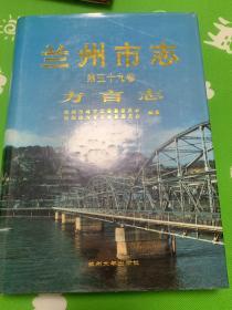 兰州市志.第五十九卷.方言志