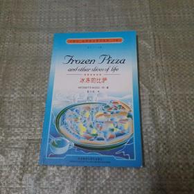 冰冻的比萨