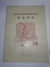 北京旧城胡同现状与历史变迁调查研究( 下册 ) 内有多副老地图
