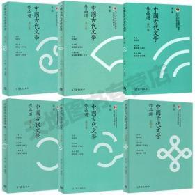 中国古代文学作品选第二2版 1-6卷6本 郁贤皓 繁体字版