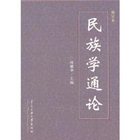 民族学通论修订本 林耀华 中央民族大学出版社 9787810011808