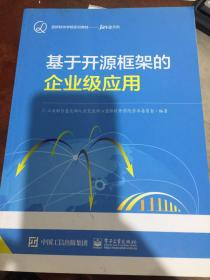 基于开源框架的企业级应用 电子工业出版社 9787121319259