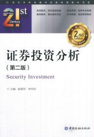 证券投资分析(第二版) 赵锡平 9787504978202