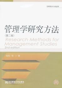 管理学研究方法 杨杜 东北财经大学 9787565412547