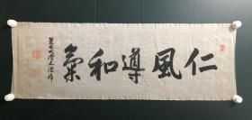 日本回流字画 软片   4377   大僧正书法