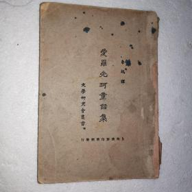 爱罗先珂童话集,鲁迅译,1929年