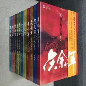 庆余年全集12本