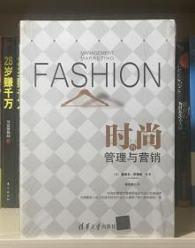 时尚的管理与营销(全新塑封)