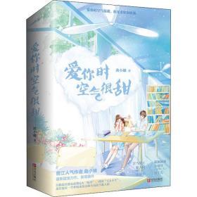爱你时空气很甜(全2册) 曲小蛐 青岛出版社 正版书籍