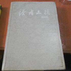 读者文摘——1985合订本