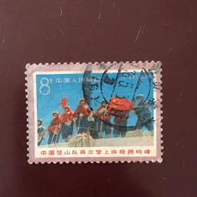 T15(3-3)中国登山队再次登上珠穆朗玛峰邮票1枚(信销票)
