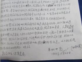 有关对桂林桂林漓江风景名胜区壅水工程项目评估报告的回函