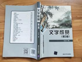 文学欣赏(第3版)/高等院校人文素质教育课程规划教材
