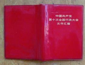 中国共产党第十次全国代表大全文件汇编