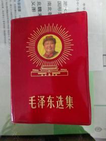人民出版社出版毛泽东选集(一卷本)
