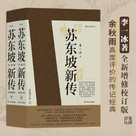 苏东坡新传 全新增订版(全2册)